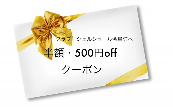 eyecream_coupon